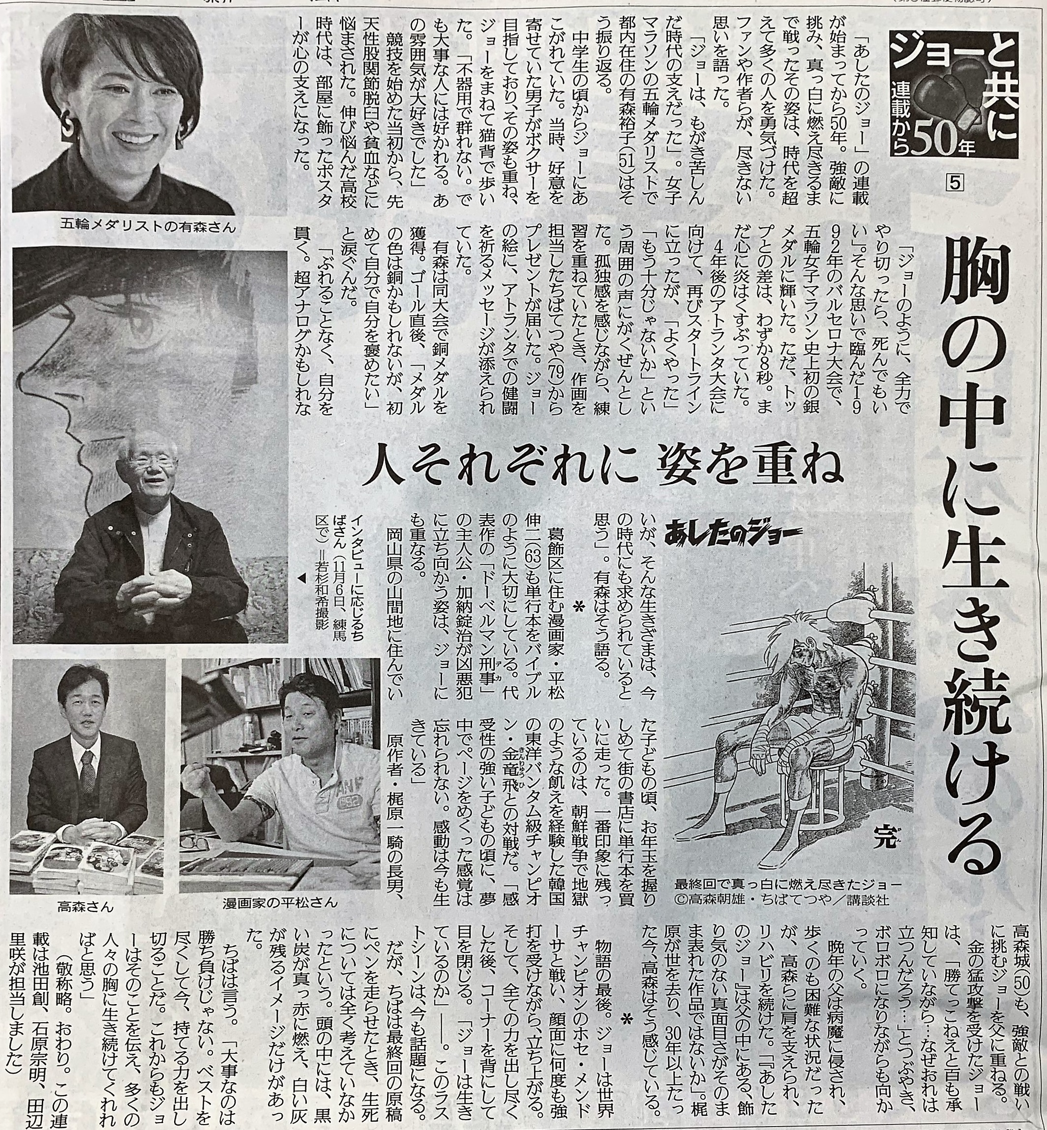 あしたのジョーから50年 泪橋 はいま News Blog 種田 昌克